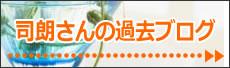 司朗さんの過去ブログ